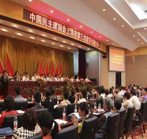 民建上饶市第三次代表大会